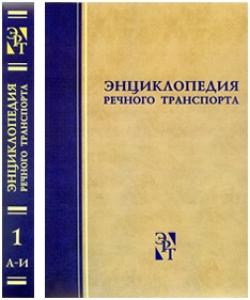 Энциклопедия Речного Транспорта (1 том)