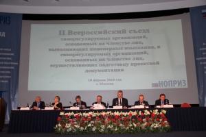 II Съезд Национального объединения изыскателей и проектировщиков 10-04-2015