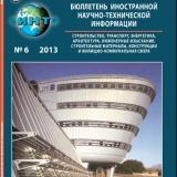 Обложка БИНТИ №6 2013