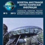 Обложка БИНТИ №5 2013
