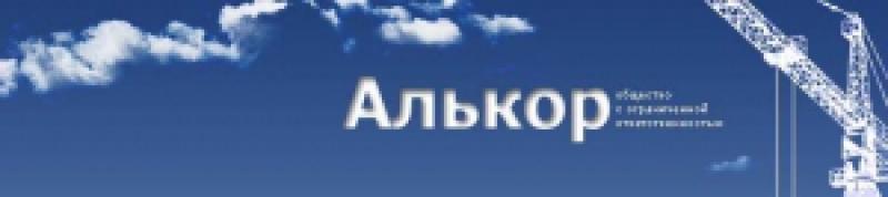 Алькор ООО