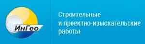 ИнГео ООО