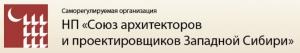 СРО Союз Архитекторов и Проектировщиков Западной Сибири НП САПЗС