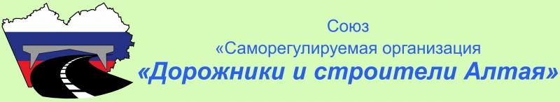 СРО Дорожники и Строители Алтая Союз НП