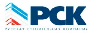 Русская Строительная Компания ООО РСК