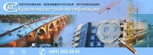 Красноярскстройсертификация АНО Автономная Некоммерческая Организация