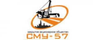 СМУ-57 ЗАО