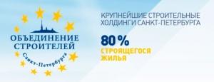 СРО Объединение Строителей Санкт-Петербурга НП Объединение Строителей СПб