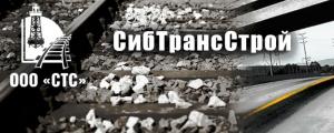 СибТрансСтрой ООО СТС