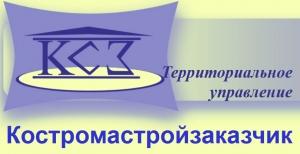 Костромастройзаказчик ООО Территориальное Управление
