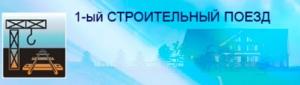 1-ый Строительный Поезд ООО