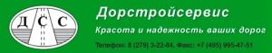 Дорстройсервис ООО