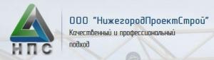 НижегородПроектСтрой ООО