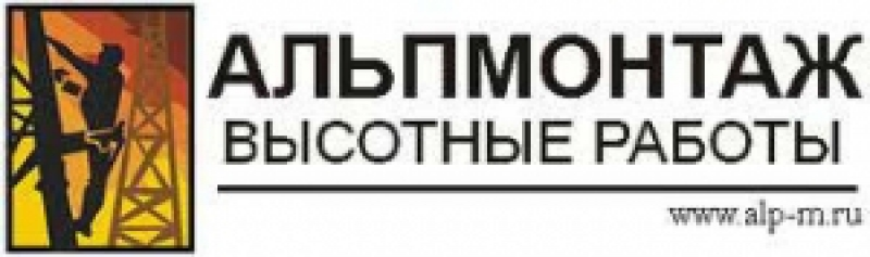 Альпмонтаж ООО