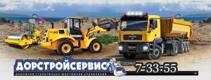 ДорСтройСервис ООО ДСС Дорожное Строительно-Монтажное Управление