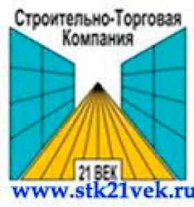 СТК 21 век ООО Строительно-Торговая Компания
