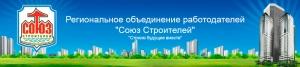 Союз Строителей НП КРОР Калининградское Региональное Объединение Работодателей