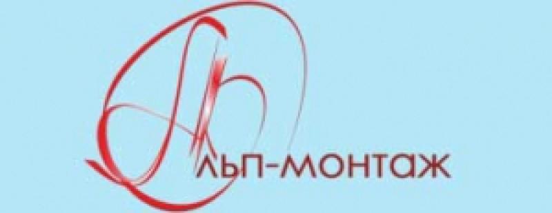 Альп-Монтаж ООО