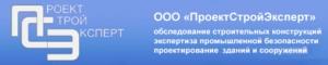 ПроектСтройЭксперт ООО
