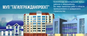 Тагилгражданпроект МУП