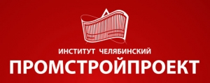 Челябинский Промстройпроект ОАО