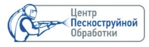 Центр Пескоструйной Обработки ООО