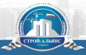 СРО Строй-Альянс НП АС Ассоциация Строителей