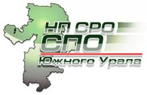 СРО Союз Проектных Организаций Южного Урала НП СПО Южного Урала