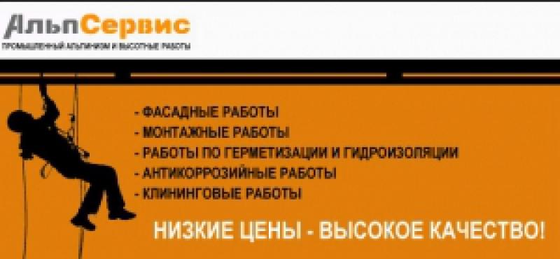 Альпсервис ООО