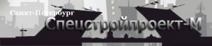 Спецстройпроект-М ООО