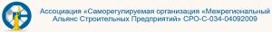 Ассоциация СРО Межрегиональный Альянс Строительных Предприятий НП МАСП