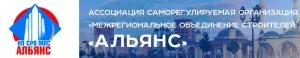 Ассоциация СРО Межрегиональное Объединение Строителей Альянс НП АСРО МОС Альянс