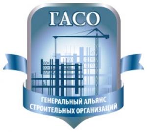 СРО Генеральный Альянс Строительных Организаций НП ГАСО