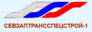 СевЗапТрансСпецСтрой-1 ЗАО СЗТСС-1
