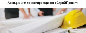 СРО Ассоциация Проектировщиков СтройПроект НП АС СтройПроект