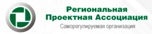 СРО Региональная Проектная Ассоциация НП РЕПРА