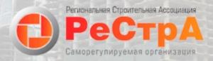 СРО Региональная Строительная Ассоциация НП РЕСТРА