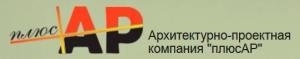 ПлюсАР ООО АПК Архитектурно-Проектная Компания