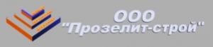 Прозелит-Строй ООО