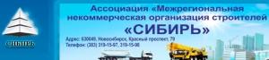 СРО Ассоциация Межрегиональная Некоммерческая Организация Строителей Сибирь НП МНОС Сибирь