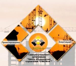 СРО Ассоциация Центр Объединения Изыскателей СФЕРА-А НП СРО ЦОИ СФЕРА-А