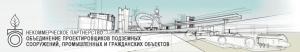 СРО Объединение Проектировщиков Подземных Сооружений, Промышл. и Гражданских Объектов НП ОПС-Проект