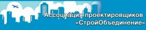 СРО Ассоциация Проектировщиков СтройОбъединение НП АС СтройОбъединение