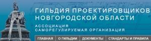 СРО Гильдия Проектировщиков Новгородской Области НП