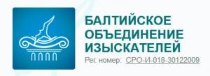 СРО Балтийское Объединение Изыскателей НП БОИ