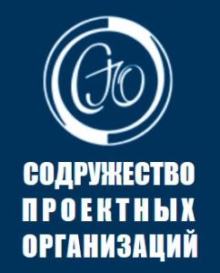 СРО Содружество Проектных Организаций НП Ассоциация СРО СПО