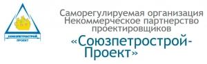 СРО Союзпетрострой-Проект НПП Некоммерческое Партнерство Проектировщиков Ассоциация Проектных Организаций