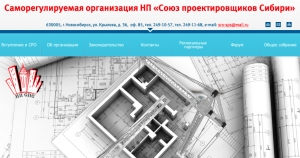 СРО Союз Проектировщиков Сибири НП