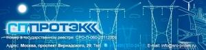 СРО Союз Проектировщиков ТЭК НП ПроТЭК Союз Проектировщиков Топливно-Знергетического Комплекса