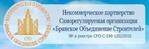 СРО Брянское Объединение Строителей НП БОС